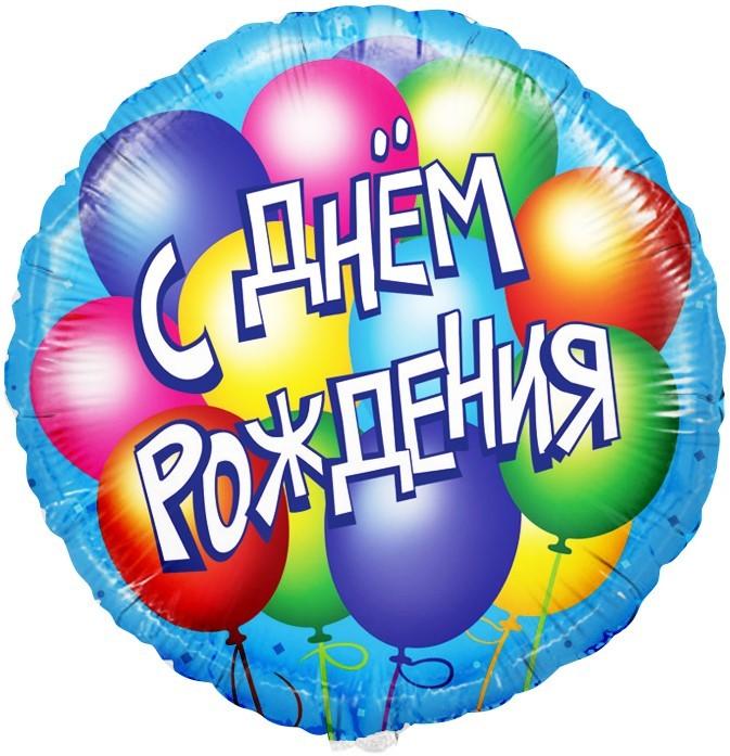 С Днем рождения (воздушные шары)